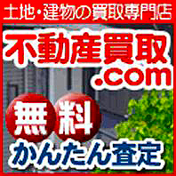 松本 土地 価格